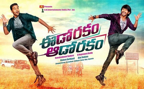 Aado-Rakam-Aado-Rakam-First-Look-Poster