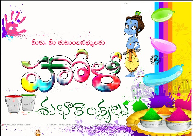 Holi Special Telugu Quotes Images (1)