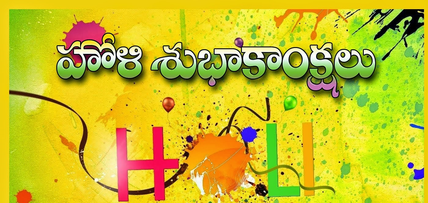 Holi Special Telugu Quotes Images (2)