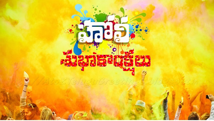 Holi Special Telugu Quotes Images (3)