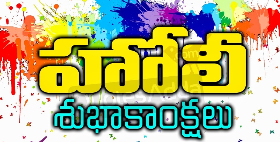 Holi Special Telugu Quotes Images (5)