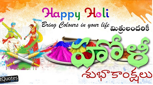 Holi Special Telugu Quotes Images (6)