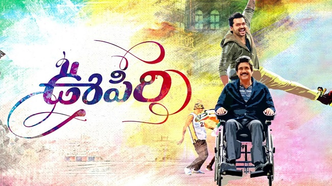 Oopiri Movie Box Office Collections