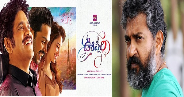 Rajamouli Tweets Nagarjuna Oopiri Movie
