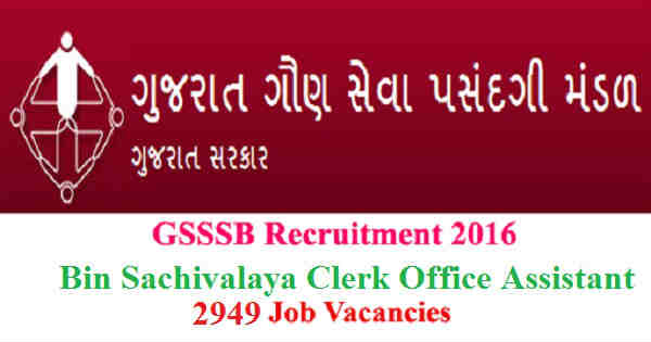 GSSSB Bin Sachivalaya Clerk Recruitment 2016
