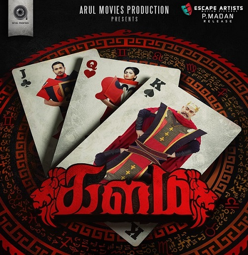 Kalam-Tamil -Movie-Review