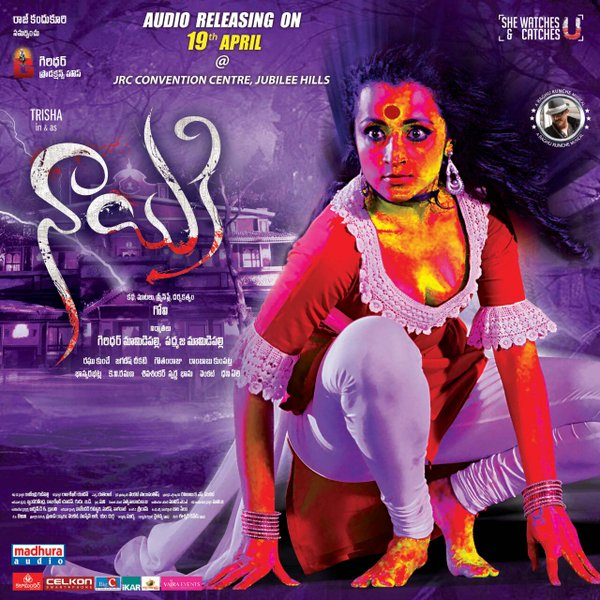 Nayaki Audio Launch Live Streaming
