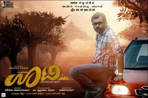 Ooty-Kannada-Movie-Review-Rating
