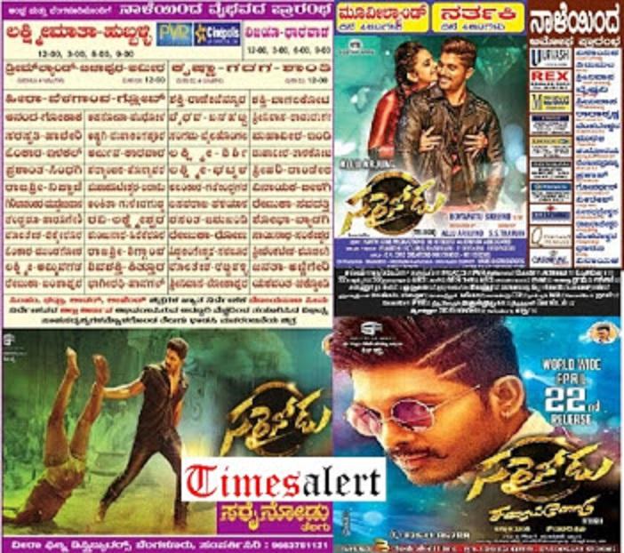 Sarrainodu Bangalore Theaters List
