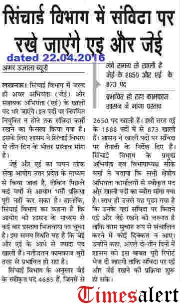 UP Irrigation Junior Engineer AE Notification 2016