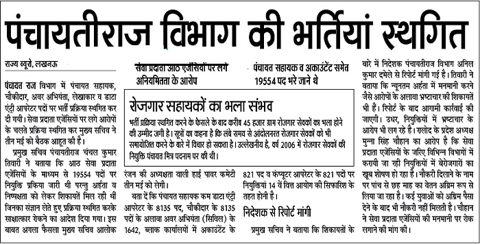 UP-Panchayati-Raj-Recruitment 2016