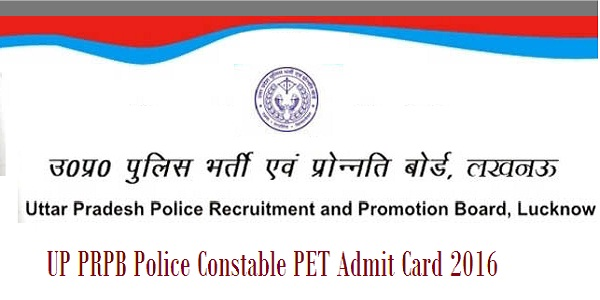 UP-Police-Constable-PET-Admit-Card-2016