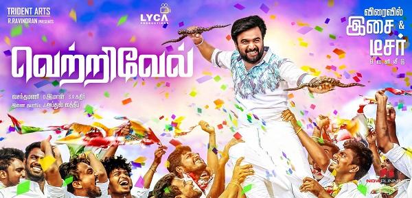 Vetrivel-Tamil-Movie-Review-Rating