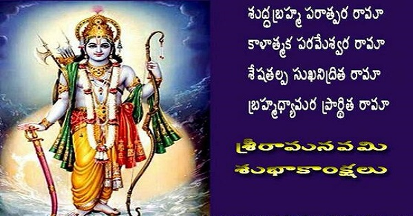 sri rama navami quotes