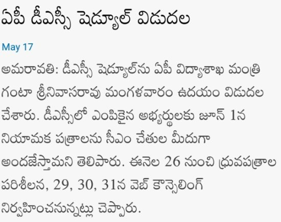 AP DSC WEB COUNSELLING DATES