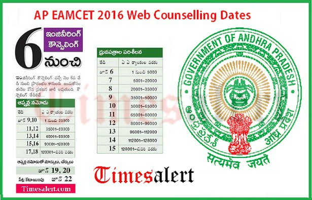 AP EAMCET 2016 Web Counselling Dates