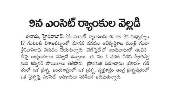 AP-EAMCET-Results-Date-2016
