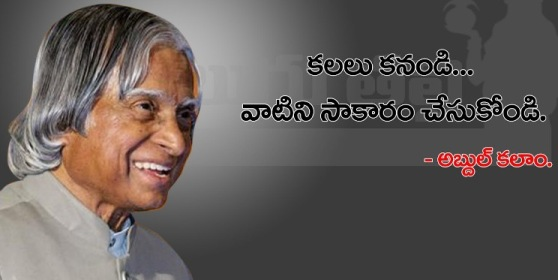 best inspiring quotes by abdul kalam in telugu