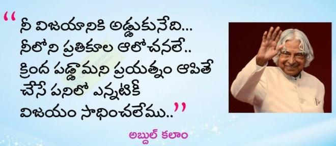 Best Inspirational quotes-Abdul kalam