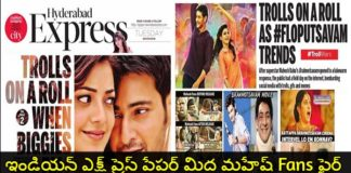 Indian Express Article On Mahesh Babu