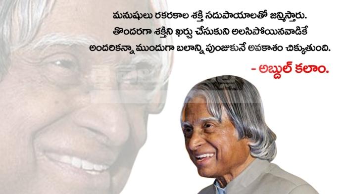 Inspirational Quotes of Abdul Kalam in Telugu