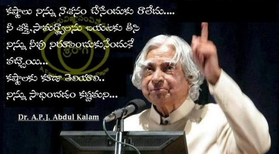 Best Inspiring Quotes By Abdul Kalam In Telugu