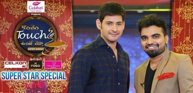 Mahesh Babu Konchem Touchlo vunte Chepta show