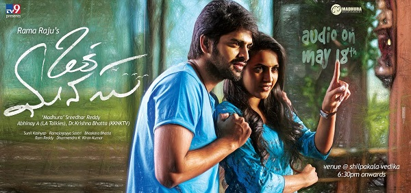 Niharika-Oka-Manasu-Audio-Launch