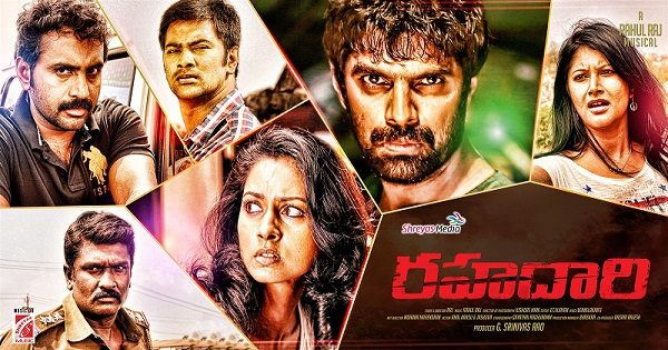 Rahadari-Movie-Review