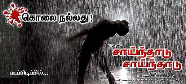 Saaindhaadu -Tamil-Movie-Review-Rating