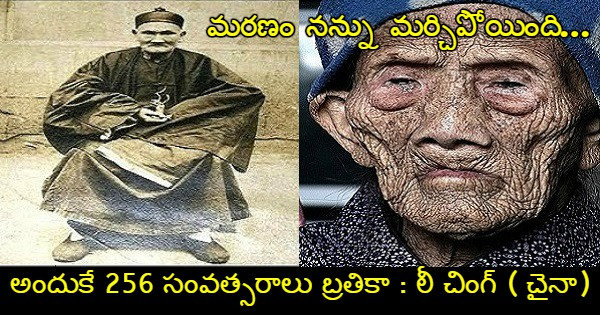 Secret Behind Worlds Oldest Man