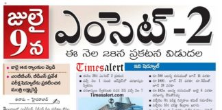 TS EAMCET 2 Notification 2016