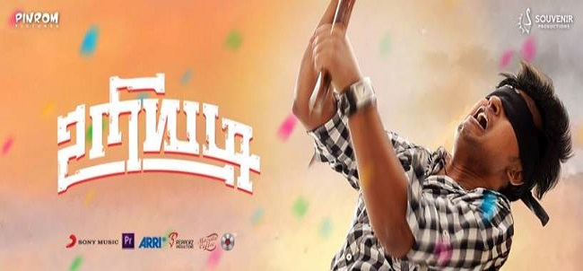 Uriyadi Tamil Movie Review