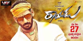 Vishal Rayudu Movie Review