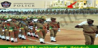 AP Police Constable Recruitment
