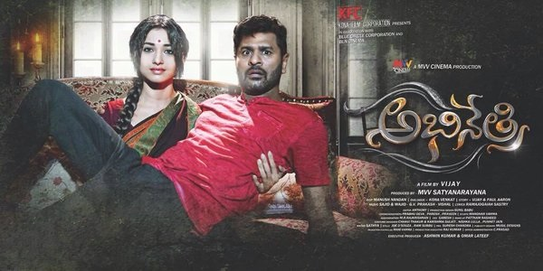 Abhinetri Movie Trailer