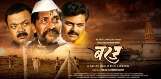 Barad Movie Review