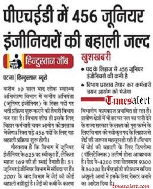 Bihar PHED JE Recruitment 2016