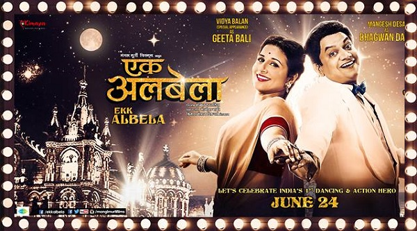 Ekk Albela Movie Review