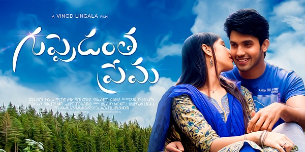 Guppedantha Prema Movie Review