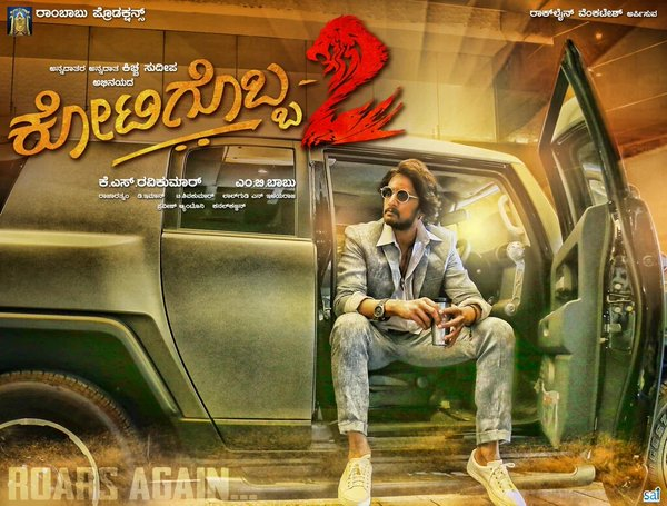 Kotigobba 2 Movie Teaser