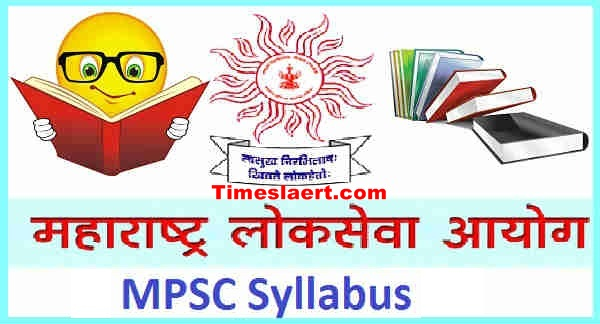 MPSC Police Sub Inspector Syllabus 2017 Maharashtra SI Exam Pattern Previous Papers 1