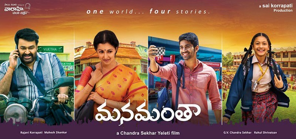 Manamantha Movie Teaser