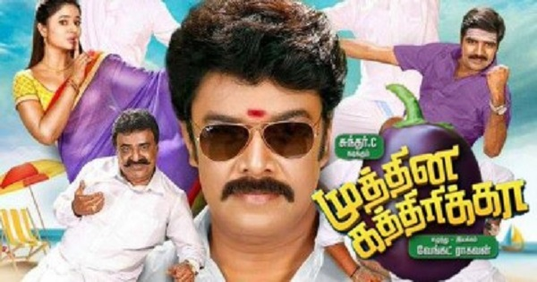 Muthina Kathirikka Movie Review