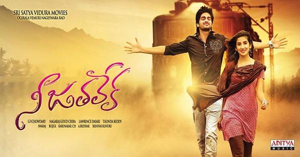 Nee Jathaleka Movie Audio Launch