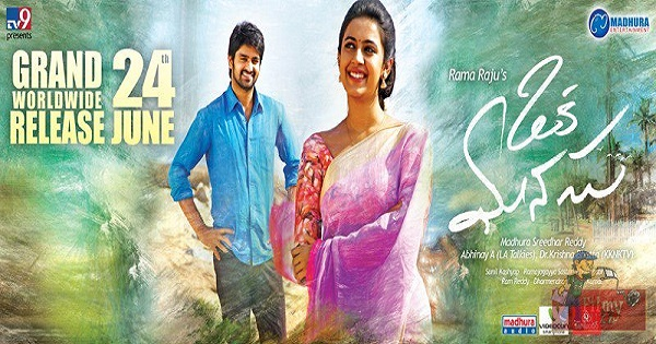 Oka-Manasu-first day collections