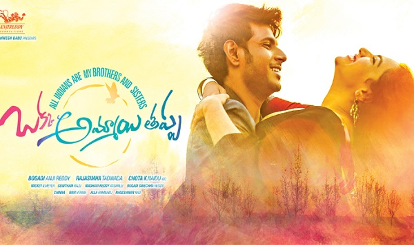 Okka Ammayi Thappa Movie Review