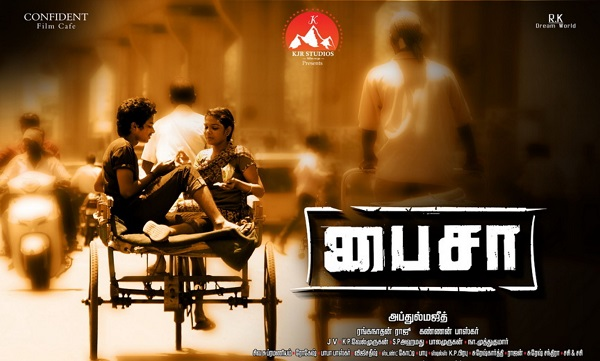 Paisa Tamil Movie Review