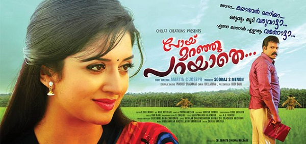 Poyi Maranju Parayathe Movie Review