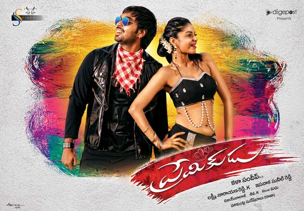 Premikudu Movie Review